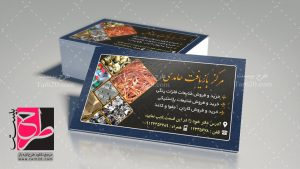 کارت ویزیت بازیافت ضایعات