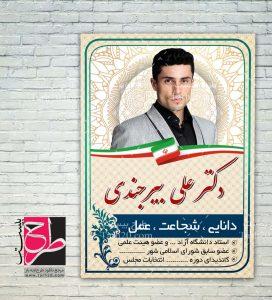 طرح پوستر انتخابات مجلس