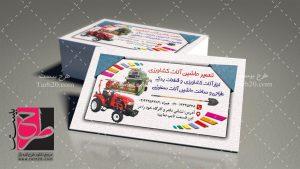 کارت ویزیت ماشین آلات کشاورزی