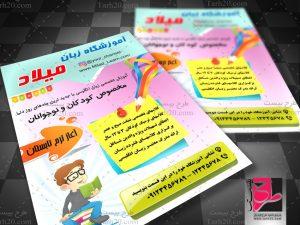 طرح تراکت آموزشگاه زبان