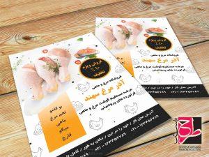 تراکت مرغ و ماهی فروشی