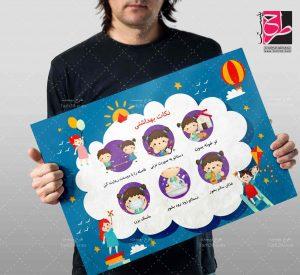 پوستر بهداشتی مهد کودک