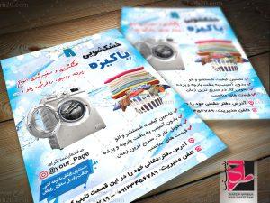 طرح تراکت خشکشویی