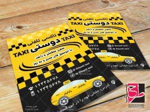 تراکت تاکسی تلفنی
