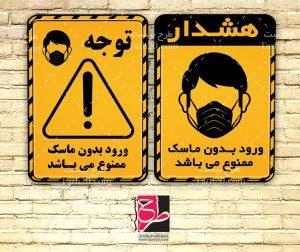 طرح پوستر هشدار ماسک