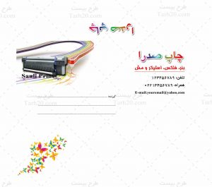 پاکت نامه چاپخانه