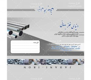 پاکت نامه آهن فروشی