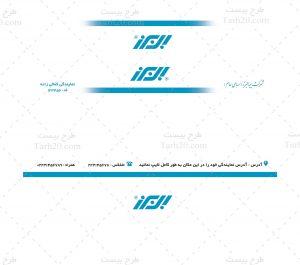 پاکت نامه بیمه البرز