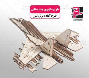برش لیزر هواپیما جنگی