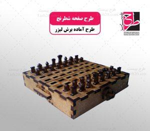 برش لیزری شطرنج