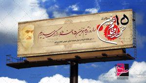 طرح بنر 15 خرداد