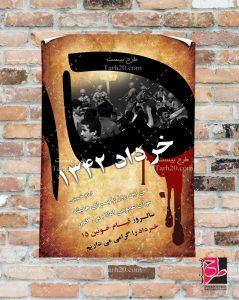 طرح پوستر 15 خرداد