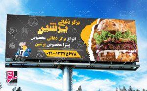 بنر فست فود همبرگر