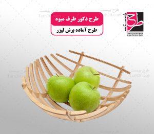 طرح برش لیزری ظرف میوه