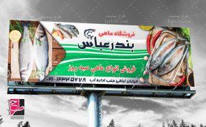 بنر ماهی فروشی