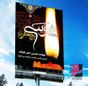 بنر شهادت امام کاظم