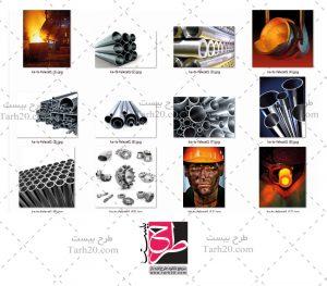 تصاویر استوک فلزات