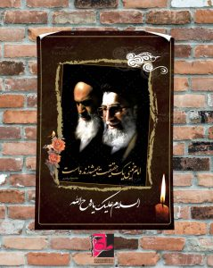 طرح پوستر شهادت امام خمینی