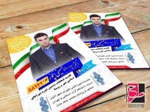 تراکت انتخابات 1400