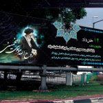 لایه باز بنر ارتحال امام خمینی