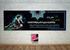 لایه باز بنر رحلت امام خمینی