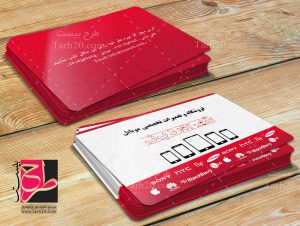 لایه باز کارت ویزیت موبایل فروشی