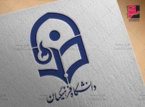 لوگو دانشگاه فرهنگیان