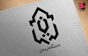 لوگو دانشگاه لرستان